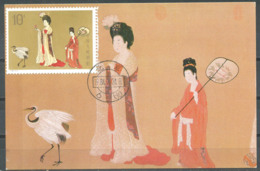 China PRC 1984 Postcard, Chinese Painting, T89, Used - China