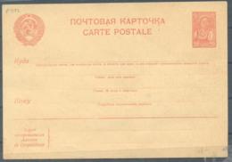 Russia USSR Postcard, 20k Stamp, Unused - Russia