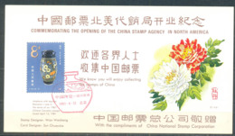 China PRC 1981 Souvenir Card W/ T62 Stamp, Special Cancellation - China