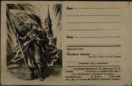 RUSSIA  1945 POSTCARD VICTORY BANNER VF!! - Rusland