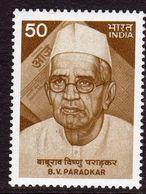 India 1984 B.V. Paradkar Commemoration, MNH, SG 1135 (D) - Nuovi