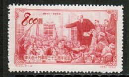PEOPLES REPUBLIC Of CHINA  Scott # 195* VF UNUSED-NO GUM AS ISSUED (Stamp Scan # 659) - 1949 - ... République Populaire