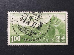 ◆◆◆CHINA 1932-37 3rd Peking Print Air Mail Issue  Unwmkd  $1  USED  AA7350 - 1912-1949 Republic