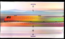 Hong Kong 2002 Beijing Kowloon Through Train Presentation Pack MNH - 1997-... Chinese Admnistrative Region