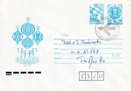 Bulgaria 1992 Postal Stationery Cover: Lion Löwe: Dove; Christmas Weihnachten Noel Navidad; - Enteros Postales