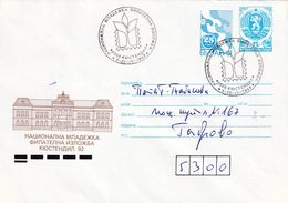 Bulgaria 1992 Postal Stationery Cover: Lion Löwe: Dove Pigeon; National Youth Stamp Exhibition Kyustendil; Architecture - Enteros Postales