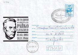 Bulgaria 1993 Postal Stationery Cover Fauna Lion Löwe; Famous People: Rayko Aleksiev Painter; Caricaturist; Writer; News - Enteros Postales
