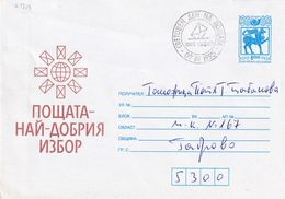 Bulgaria 1995 Postal Stationery Cover Fauna Lion Löwe; Post; World Post Day; Receiving Roller Cancellation Gabrovo Back - Enteros Postales