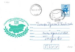 Bulgaria 1995 Postal Stationery Cover Fauna Lion Löwe; History Unification Of Bulgaira; Ottoman Empire; - Enteros Postales