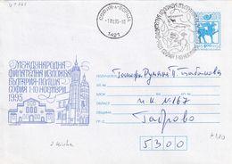 Bulgaria 1995 Postal Stationery Cover Fauna Lion Löwe; Philatelic Exhibition Sofia 95; Religion Church Kirche; - Enteros Postales