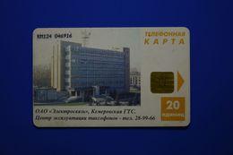 Kemerovo Region. GTS. KM124. 20 Un. (yellow) - Rusland
