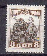 Russie URSS 1927 Yvert 388 * Neuf Avec Charniere. - 1923-1991 UdSSR