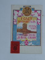 Beograd Belgrade 485 I Slet Sokolske župe Dušan Silni 1927 Plakat M. Markovic - Serbie