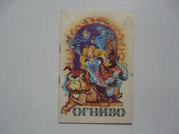 PETIT OUVRAGE RUSSE 1994 - Libri, Riviste, Fumetti