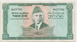PAKISTAN P. 17a 50 R 1957 AUNC - Pakistan