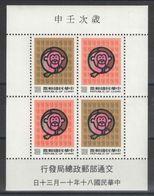 Taiwan (Formose) - Bloc - BF - YT 46 ** MNH - 1991 - Année Du Singe - Year Of The Monkey - 1945-... République De Chine