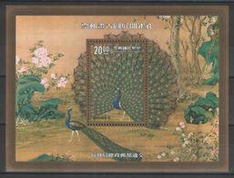 Taiwan (Formose) - Bloc - BF - YT 45 ** MNH - 1991 - Paons - 1945-... République De Chine