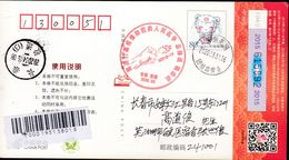 CHINA CHINE CINA POSTCARD ANHUI WUHU  TO JILIN CHANGCHUN  WITH ANTI COVID-19 INFORMATION - China