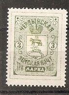 Russia Russie Russland ZEMSTVO Local Post Cherdyn 1910 - Zemstvos