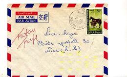Lettre Cachet ? Sur Cheval Index Jaune - Mauritanie (1960-...)