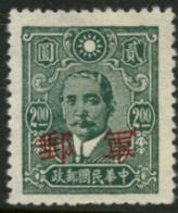 CHINA - 1942-44 Chungking Military Post. MICHEL #8. Unused. - 1912-1949 Republic