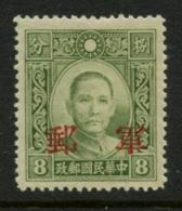 CHINA - 1942  Hupeh Military Post. MICHEL #2. Unused. - 1912-1949 Republic