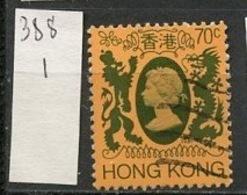 Hong Kong - Honkong - Chine 1982 Y&T N°388 - Michel N°394 (o) - 70c Reine Elisabeth II - Used Stamps