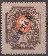 Russian Post Office In China 1907 Mi 15y Vertically Laid Paper MH - China