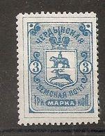 Russia Russie Russland ZEMSTVO Local Post Cherdyn 1894 - Zemstvos