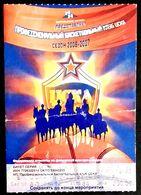 Sport Tickets -  BASKETBALL, EUROLEAGUE,  C S K A  Moscow  V  PAU  ORTHEZ , 2007. - Match Tickets