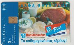 GREECE - AB Plus 3 , X1655, Tirage 35.000, 06/03, Used - Grèce