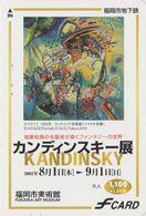 Carte JAPON - PEINTURE RUSSIE & FRANCE - VASSILY KANDINSKY - JAPAN PAINTING Prepaid F Bus Card / RUSSIA  Rel - 1890 - Malerei