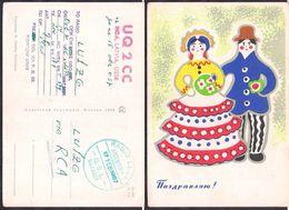 QSL UQ2CC Riga, Latvia, Rusia To LU1ZG Antartida Argentina - 31/10/1966 - Cygnus - Radio