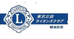 LIONS CLUB INTERNATIONAL Lions International (29) On Phonecard - Télécartes