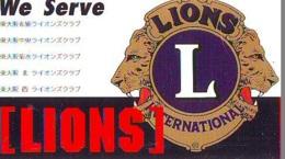 LIONS CLUB INTERNATIONAL Lions International (42) On Phonecard - Télécartes