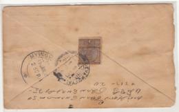 KGV Used Cover 1931, British India To Burma - India (...-1947)
