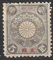 Japon 1900 N° 1 Poste Japonaise En Chine Second Choix (G14) - Sonstige