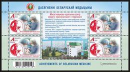 Belarus 2020 Medicine Avhievments Surgery Shtl Klbg MNH - Bielorrusia