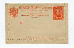!!! PSEUDO ENTIER POSTAL COMMEMO CRONSTADT 1891 ET TOULON 1893, A L'EFFIGIE DU TSAR NEUF - Private Stationery