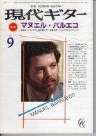Revue Musique  En Japonais -  Gendai Guitar  Guitare - N° 236 - 1985 - Manuel Barrueco - Música