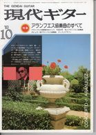 Revue Musique  En Japonais -  Gendai Guitar  Guitare - N° 211 - 1983 - - Muziek