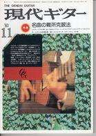 Revue Musique  En Japonais -  Gendai Guitar  Guitare - N° 212 - 1983 - - Muziek