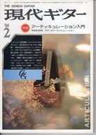 Revue Musique  En Japonais -  Gendai Guitar  Guitare - N° 215 - 1984 - - Muziek