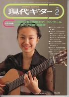 Revue Musique  En Japonais -  Gendai Guitar  Guitare - N° 332 - 1993 - Kaori Muraji - Muziek