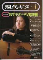 Revue Musique  En Japonais -  Gendai Guitar  Guitare - N° 331 - 1993 - Cristina Azuma - Muziek