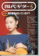 Revue Musique  En Japonais -  Gendai Guitar  Guitare - N° 322 - 1992 - Akiko Saito - Muziek