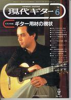 Revue Musique  En Japonais -  Gendai Guitar  Guitare - N° 323 - 1992 - Eduardo Fernandez - Muziek