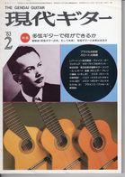 Revue Musique  En Japonais -  Gendai Guitar  Guitare - N° 202 - 1983 - - Muziek