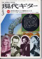 Revue Musique  En Japonais -  Gendai Guitar  Guitare - N° 203 - 1983 - - Muziek