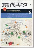 Revue Musique  En Japonais -  Gendai Guitar  Guitare - N° 220 - 1984 - Takekuni Hirayoshi - Muziek